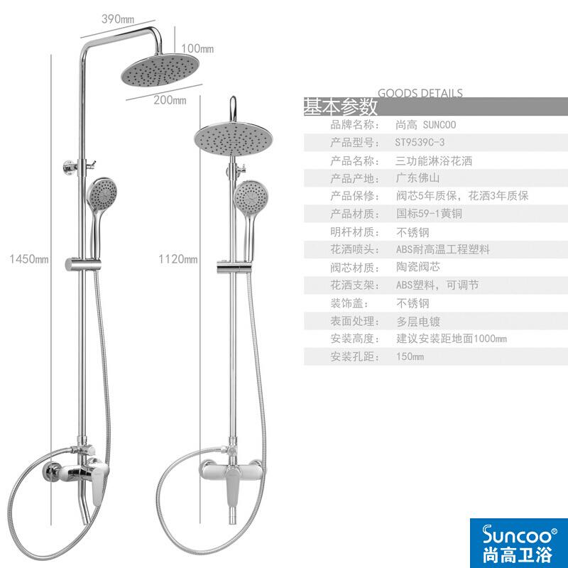 尚高卫浴(Suncoo) 主体全铜淋浴空气增压花洒套装冷热水卫浴淋浴器ST9539C-3 标配
